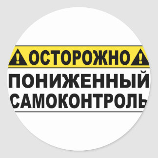 Warning! Low Selfcontroll Classic Round Sticker