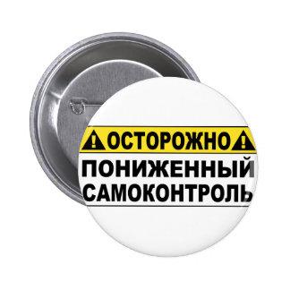 Warning! Low Selfcontroll Pinback Button