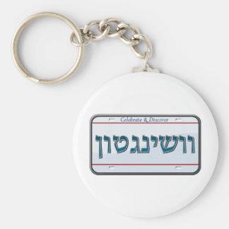 Washington DC License Plate in Hebrew Keychain