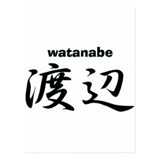 watanabe tarjeta postal