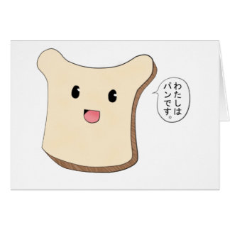 Watashi wa pan desu greeting card