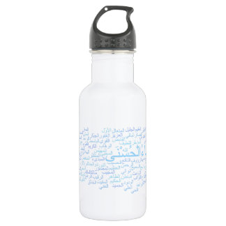 Water Bottle: 99 Names of Allah (Arabic) Stainless Steel Water Bottle