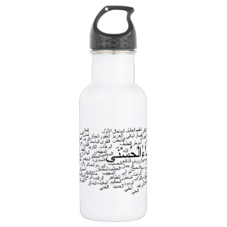 Water Bottle: 99 Names of Allah (Arabic) Water Bottle