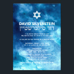 "Watercolor Blue Gold Star David Bar Mitzvah Hebrew Invitation<br><div class=""desc"">Beautiful religious Jewish Bar Mitzvah invitation cards. Modern yet elegant watercolor design in brush stroke blue colors, light to navy blue. Gold Star of David in middle with faux gold foil brush stroke. Modern script letters. 'Is called to the TORAH as a Bar Mitzvah'. Prefect for 13 year old son,...</div>"