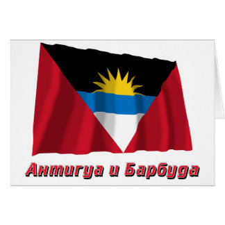 Waving Antigua & Barbuda Flag with name in Russian Card