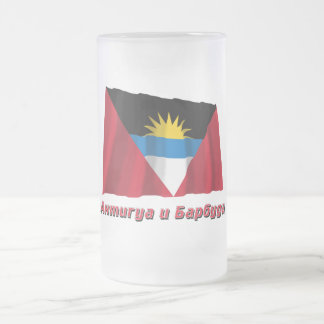 Waving Antigua & Barbuda Flag with name in Russian Frosted Glass Beer Mug