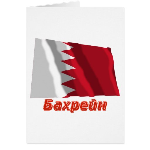 Waving Bahrein Flag with name in Russian Greeting Card