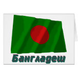 Waving Bangladesh Flag with name in Russian Card