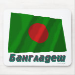 Waving Bangladesh Flag with name in Russian Mousepads