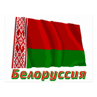 Waving Belarus Flag with name in Russian Postcard