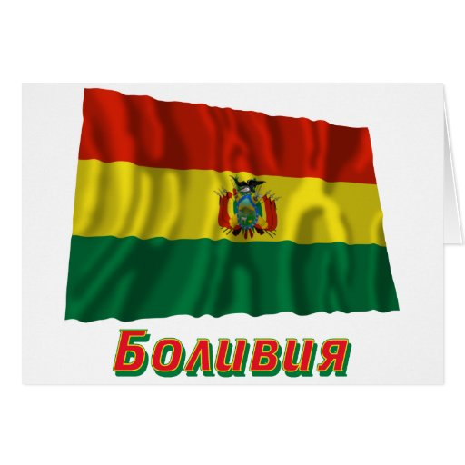 Waving Bolivia Flag with name in Russian Greeting Cards