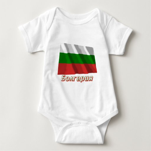 Waving Bulgaria Flag with name in Russian Shirts