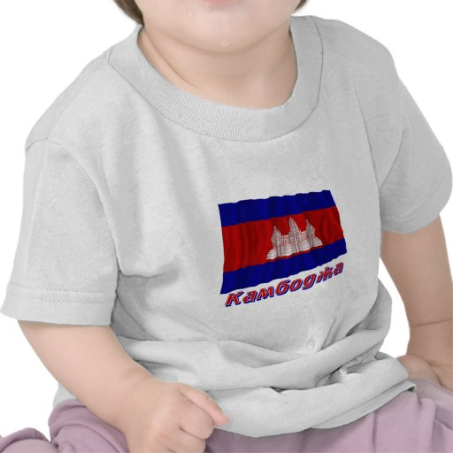 Waving Cambodia Flag with name in Russian T-shirt