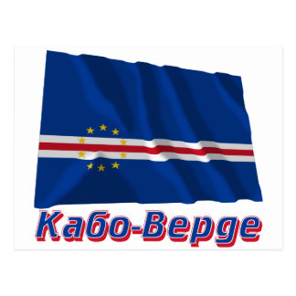 Waving Cape Verde Flag with name in Russian Postcard