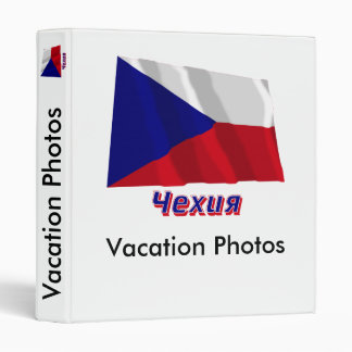 Waving Check Flag with name in Russian 3 Ring Binder