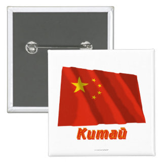 Waving China (PRC) Flag with name in Russian Buttons
