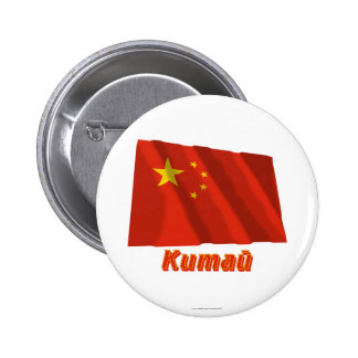 Waving China (PRC) Flag with name in Russian Pin