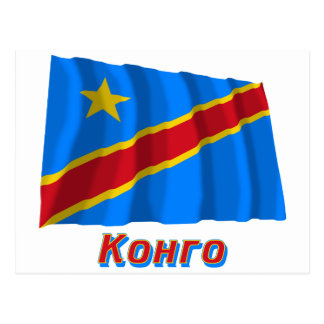 Waving Congo Demo. Rep. Flag with name in Russian Postcard
