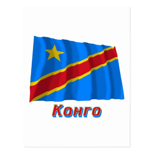 Waving Congo Demo. Rep. Flag with name in Russian Postcards
