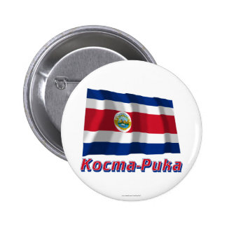 Waving Costa Rica Flag with name in Russian Pinback Buttons