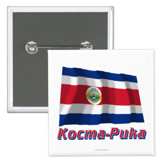 Waving Costa Rica Flag with name in Russian Pinback Button