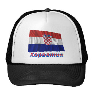 Waving Croatia Flag with name in Russian Trucker Hat