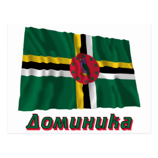 Waving Dominica Flag Flag with name in Russian Postcard