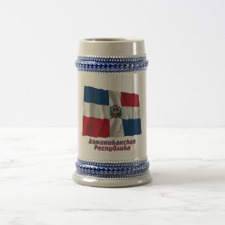 Waving Dominican Republic Flag with name in Russia Beer Stein