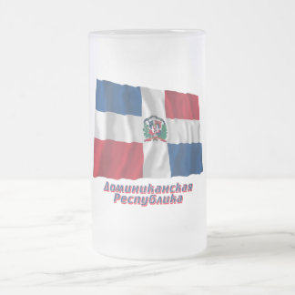 Waving Dominican Republic Flag with name in Russia Frosted Glass Beer Mug