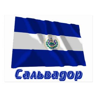 Waving El Salvador Flag with name in Russian Postcard
