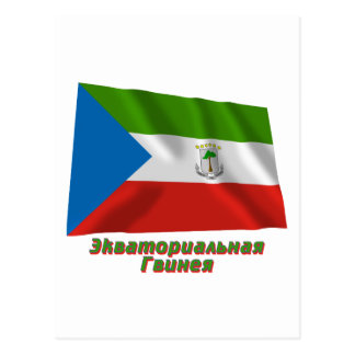 Waving Equatorial Guinea Flag with name in Russian Postcard