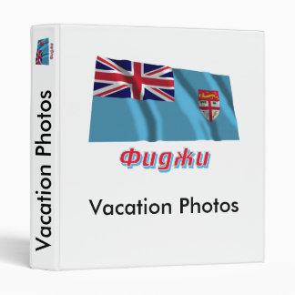 Waving Fiji Flag with name in Russian Vinyl Binder