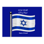 Waving Flag of Israel Postcard