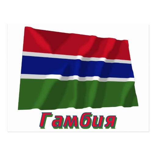 Waving Gambia Flag with name in Russian Postcard