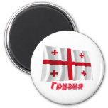 Waving Georgia Republic Flag with name in Russian 2 Inch Round Magnet