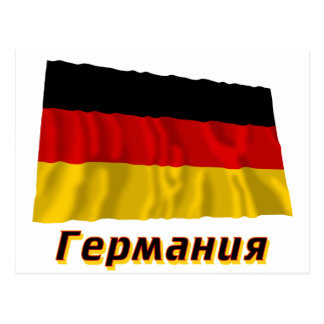 Waving Germany Flag with name in Russian Postcard