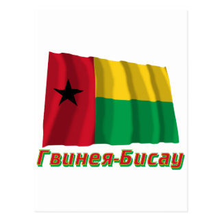 Waving Guinea-Bissau Flag with name in Russian Postcard