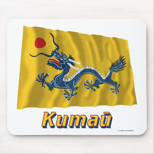 Waving Imperial China Flag with name in Russian Mousepad