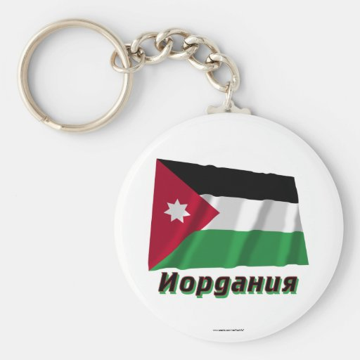 Waving Jordan Flag with name in Russian Key Chains