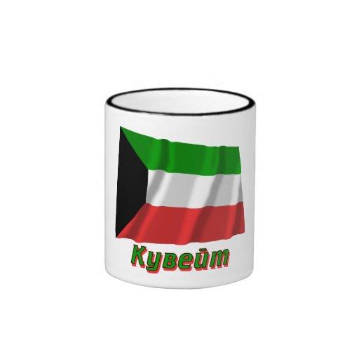 Waving Kuwait Flag with name in Russian Coffee Mugs
