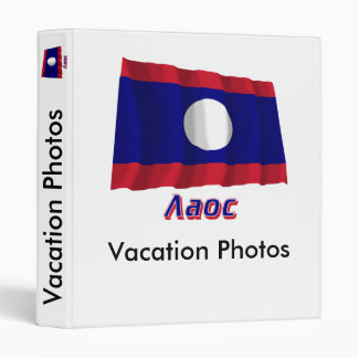 Waving Laos Flag with name in Russian 3 Ring Binder