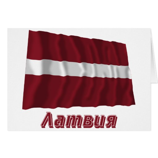Waving Latvia Flag with name in Russian Cards