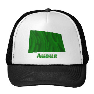 Waving Libya Flag with name in Russian Trucker Hat