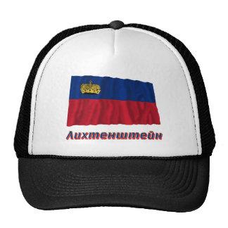 Waving Liechtenstein Flag with name in Russian Hats