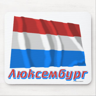 Waving Luxembourg Flag with name in Russian Mouse Pads