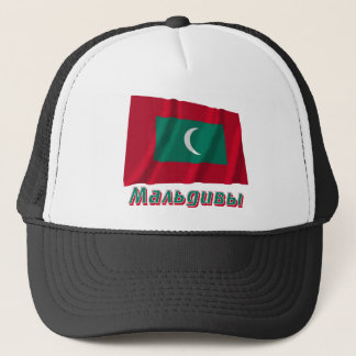 Waving Maldives Flag with name in Russian Trucker Hat