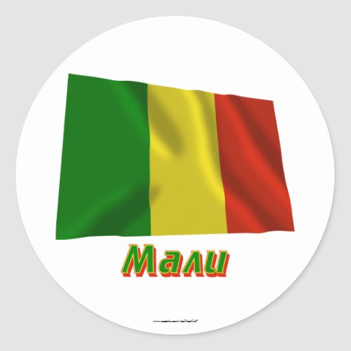 Waving Mali Flag with name in Russian Sticker