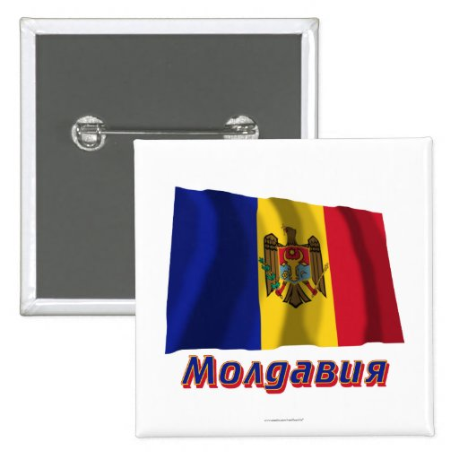 Waving Moldova Flag with name in Russian 2 Inch Square Button