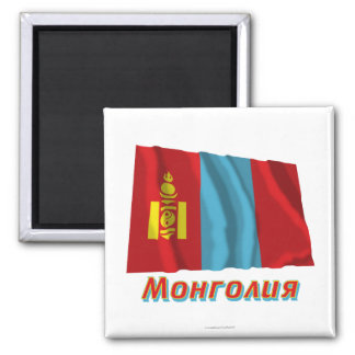 Waving Mongolia Flag with name in Russian Magnets