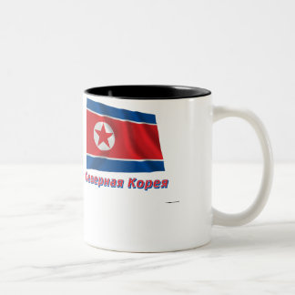 Waving North Korea Flag with name in Russian Two-Tone Coffee Mug